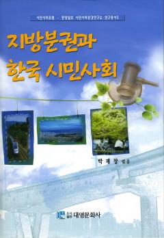 지방분권과 한국시민사회