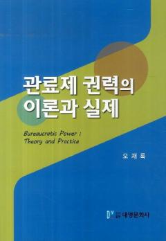 관료제 권력의 이론과 실제