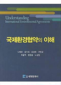 국제환경협약의 이해