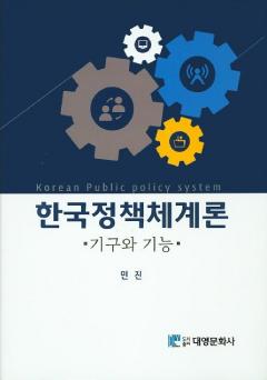 한국 정책 체계론
