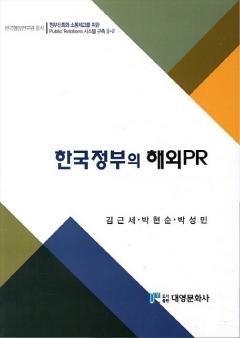 한국정부의 해외 PR
