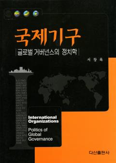 국제기구(글로벌 거버넌스의 정치학)
