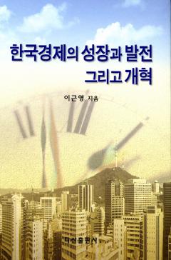한국경제의 성장과 발전 그리고 개혁