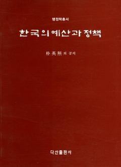 한국의 예산과 정책