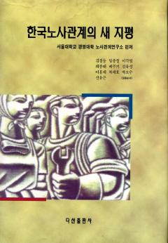 한국 노사관계의 새지평