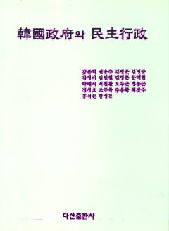 한국정부와 민주행정