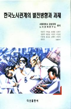 한국노사관계의 발전방향과 과제