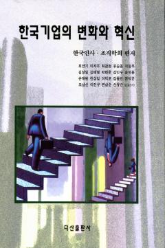 한국기업의 변화와 혁신