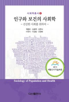 인구와 보건의 사회학