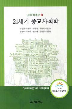 21세기 종교사회학