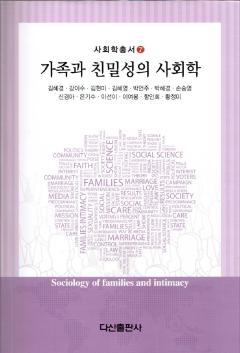 가족과 친밀성의 사회학