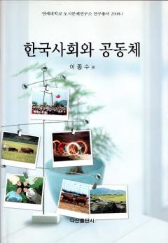 한국사회와 공동체