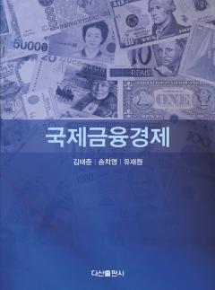 국제금융경제