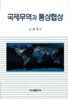 국제무역과 통상협상