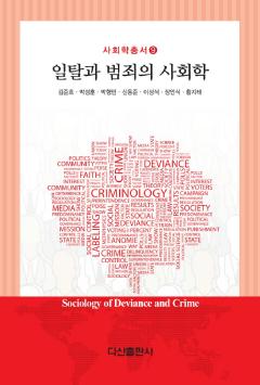 일탈과 범죄의 사회학