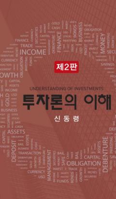 투자론의 이해