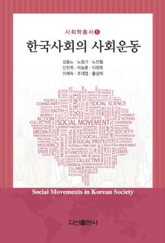 한국사회의 사회운동