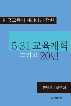 5.31교육개혁 그리고 20년