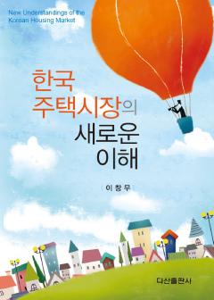 한국주택시장의 새로운 이해