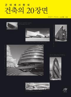 근대에서 현대 건축의 20장면