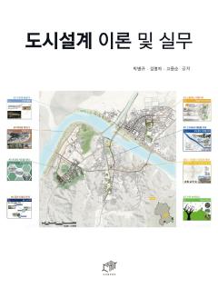 도시설계 이론 및 실무