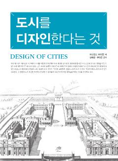 도시를 디자인한다는 것