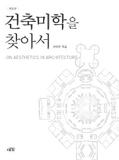 건축 미학을 찾아서 <개정판>