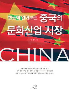 한눈에 알아보는  중국의 문화산업 시장