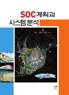 SOC계획과 시스템 분석