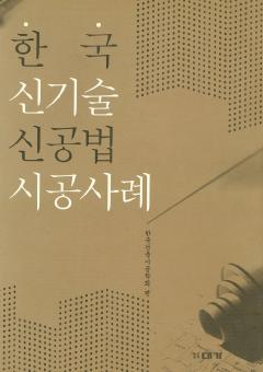 한국 신기술 신공법 시공사례