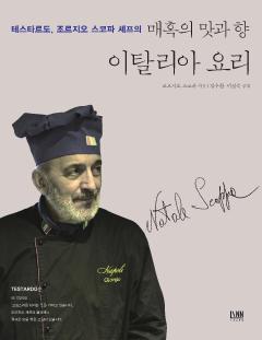 테스타르도, 조르지오 스코파 셰프의 매혹의 맛과 향_이탈리아 요리