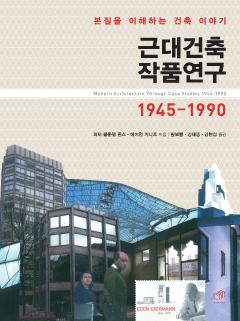 근대건축 작품연구 1945-1990