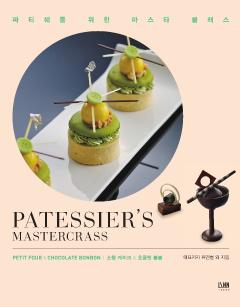 파티쉐를 위한 마스타 클래스: 소형 케이크 & 초콜릿 봉봉