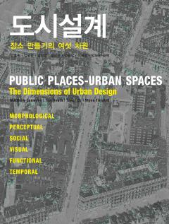 도시설계_장소 만들기의 여섯 차원