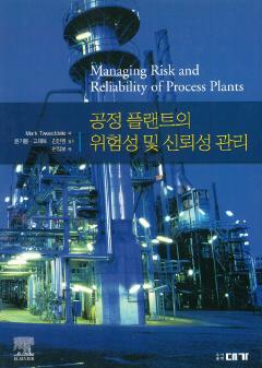 공정 플랜트의 위험성 및 신뢰성 관리