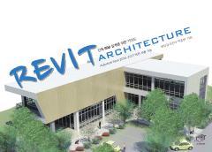 Revit Architecture_건축BIM 설계를 위한 가이드