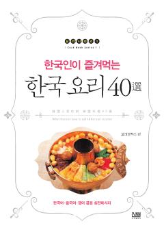 한국인이 즐겨먹는 한국 요리 40선
