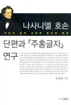 나사니엘 호손 단편과『주홍글자』연구