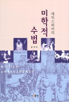 셰익스피어의 미학적 수법