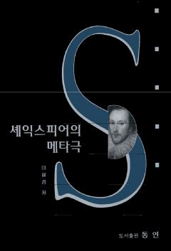 셰익스피어의 메타극