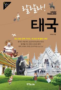 랄랄라 태국_랄랄라 시티 가이드. 9