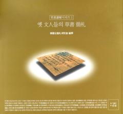 옛 문인들의 초서간찰