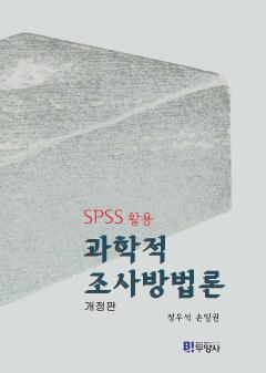 과학적 조사방법론 (SPSS활용)