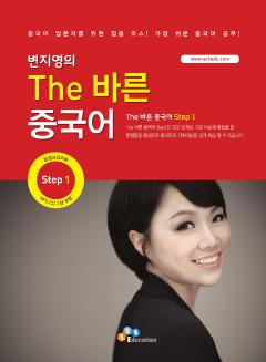 The 바른 중국어 Step. 1
