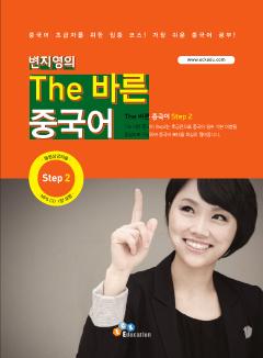 The 바른 중국어 Step. 2