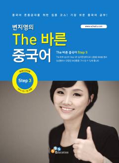 The 바른 중국어 Step. 3