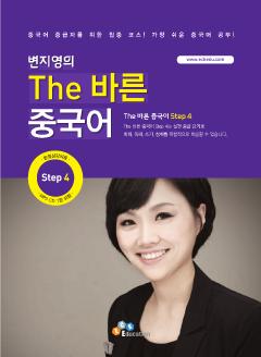 THE 바른 중국어 Step. 4