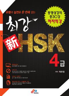 유형과 실전을 한 번에 잡는 최강 신 HSK 4급