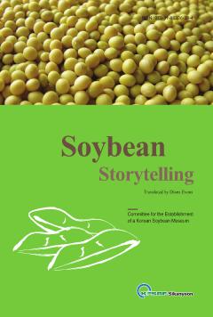 콩 스토리텔링