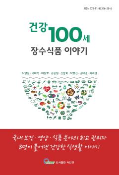 건강 100세 장수식품 이야기